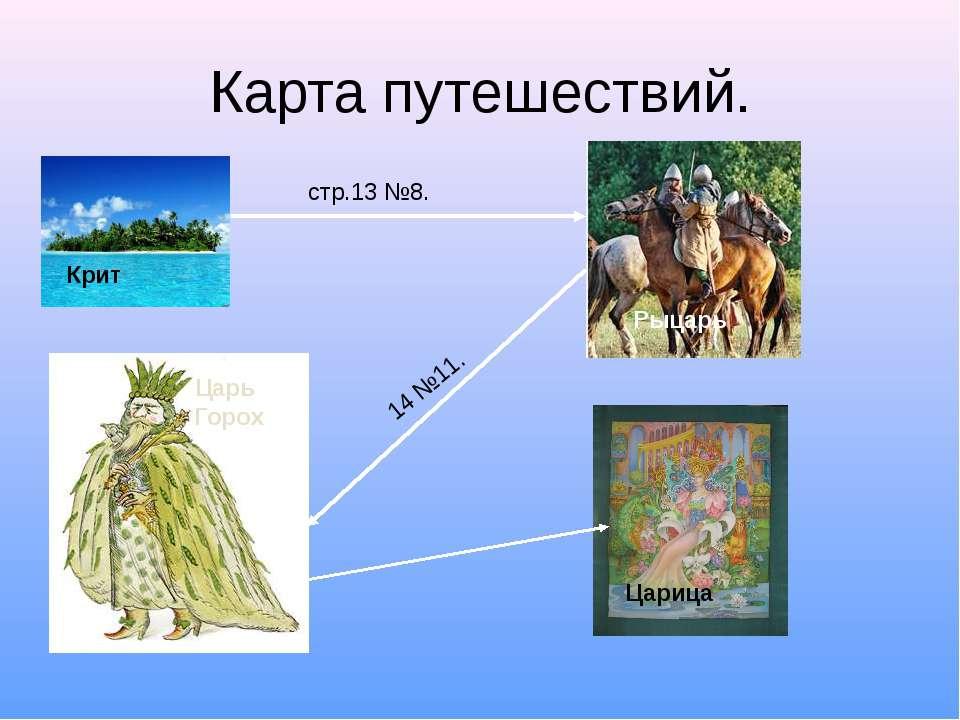 Карта путешествий. Крит Рыцарь Царь Горох Царица стр.13 №8. 14 №11.