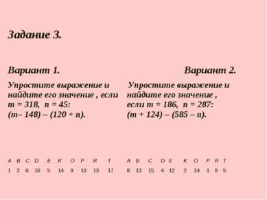 Задание 3. Вариант 1. Вариант 2. Упростите выражение и найдите его значение ,...