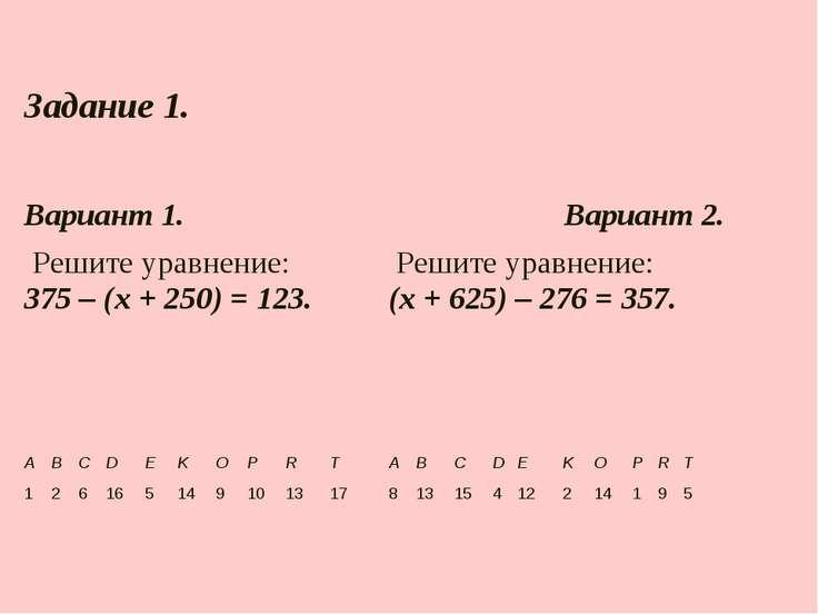 Задание 1. Вариант 1. Вариант 2. Решите уравнение: 375 – (х + 250) = 123. Реш...
