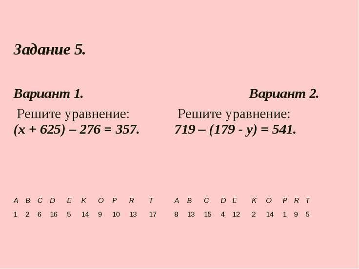 Задание 5. Вариант 1. Вариант 2. Решите уравнение: (х + 625) – 276 = 357. Реш...
