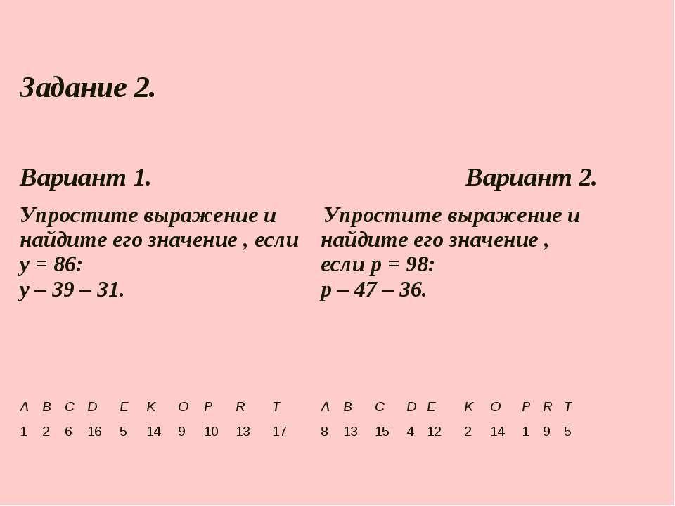 Задание 2. Вариант 1. Вариант 2. Упростите выражение и найдите его значение ,...