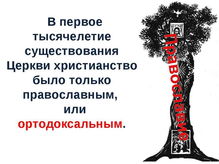 В первое тысячелетие существования Церкви христианство было только православн...