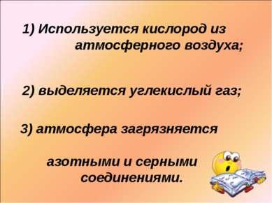 1) Используется кислород из атмосферного воздуха; 2) выделяется углекислый га...