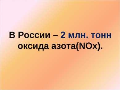 В России – 2 млн. тонн оксида азота(NOx).