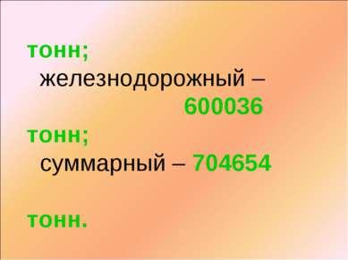 В Республике Коми: автотранспорт - 104618 тонн; железнодорожный – 600036 тонн...