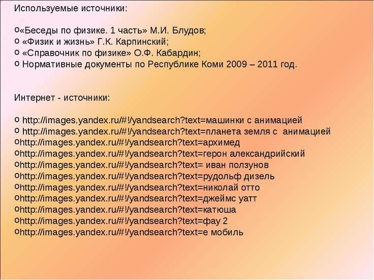 Используемые источники: «Беседы по физике. 1 часть» М.И. Блудов; «Физик и жиз...