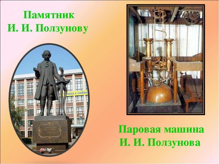 Памятник И. И. Ползунову Паровая машина И. И. Ползунова