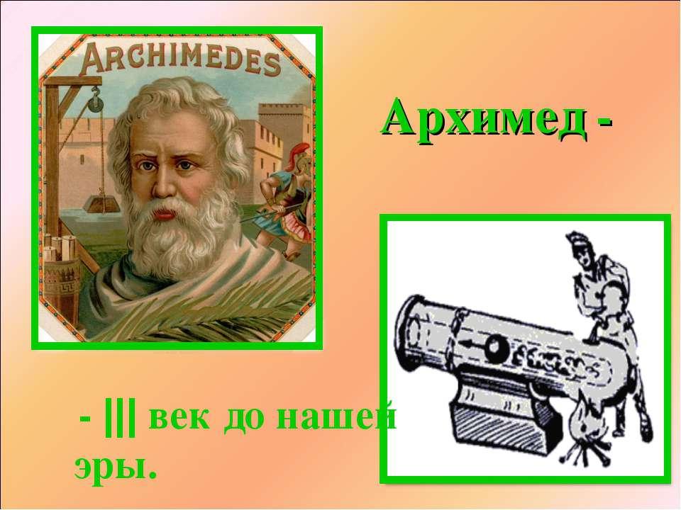 Архимед - - ||| век до нашей эры.