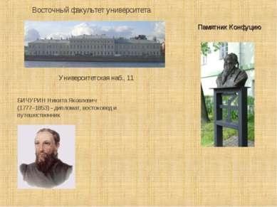 Восточный факультет университета Университетская наб., 11 Памятник Конфуцию Б...