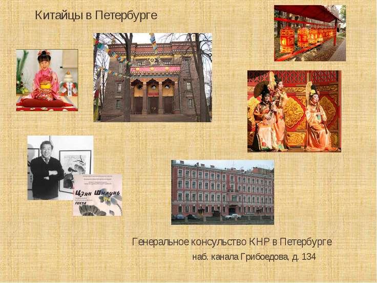 Китайцы в Петербурге Генеральное консульство КНР в Петербурге наб. канала Гри...
