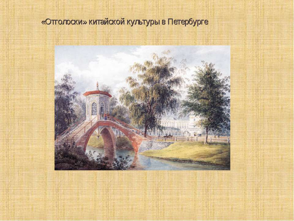 «Отголоски» китайской культуры в Петербурге