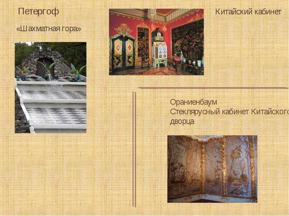 «Шахматная гора» Китайский кабинет Петергоф Ораниенбаум Стеклярусный кабинет ...