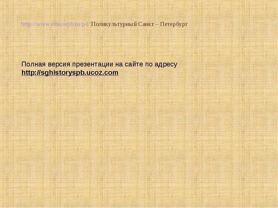 http://www.ethnospb.ru/p4/ Поликультурный Санкт – Петербург Полная версия пре...
