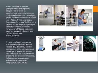 Установки брахитерапии (внутриполостной терапии) общего назначения (с извлече...