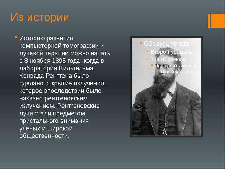Из истории Историю развития компьютерной томографии и лучевой терапии можно н...