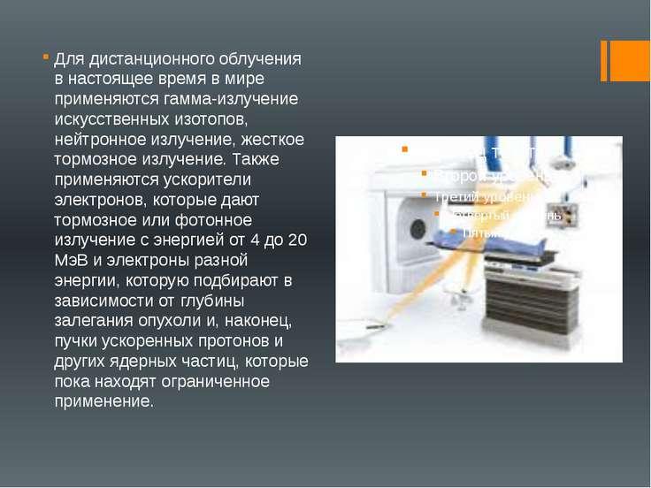 Для дистанционного облучения в настоящее время в мире применяются гамма-излуч...