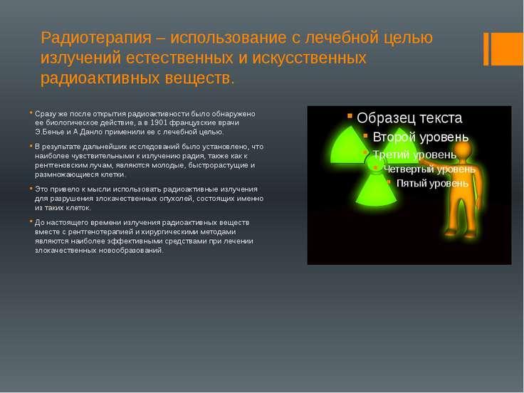 Радиотерапия – использование с лечебной целью излучений естественных и искусс...