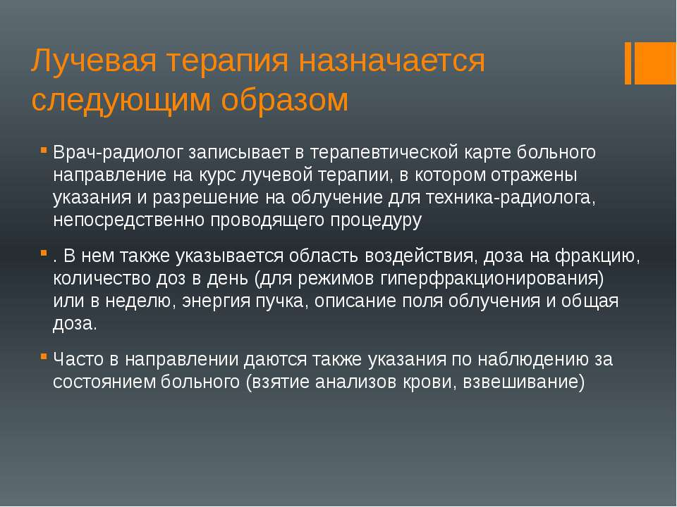 Лучевая терапия назначается следующим образом Врач-радиолог записывает в тера...