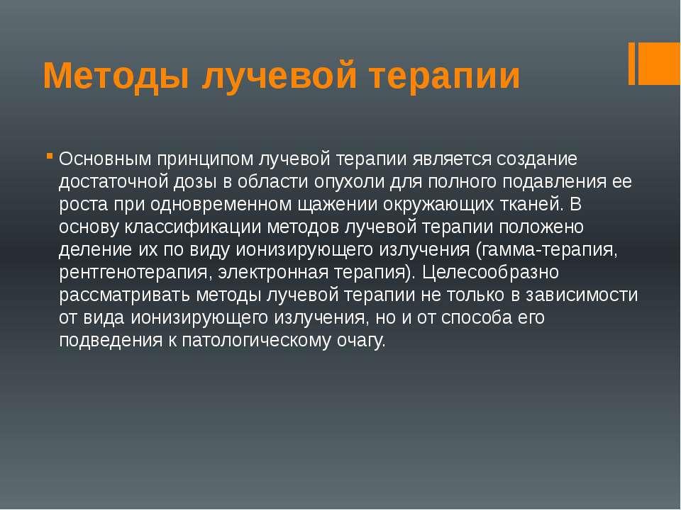 Методы лучевой терапии Основным принципом лучевой терапии является создание д...