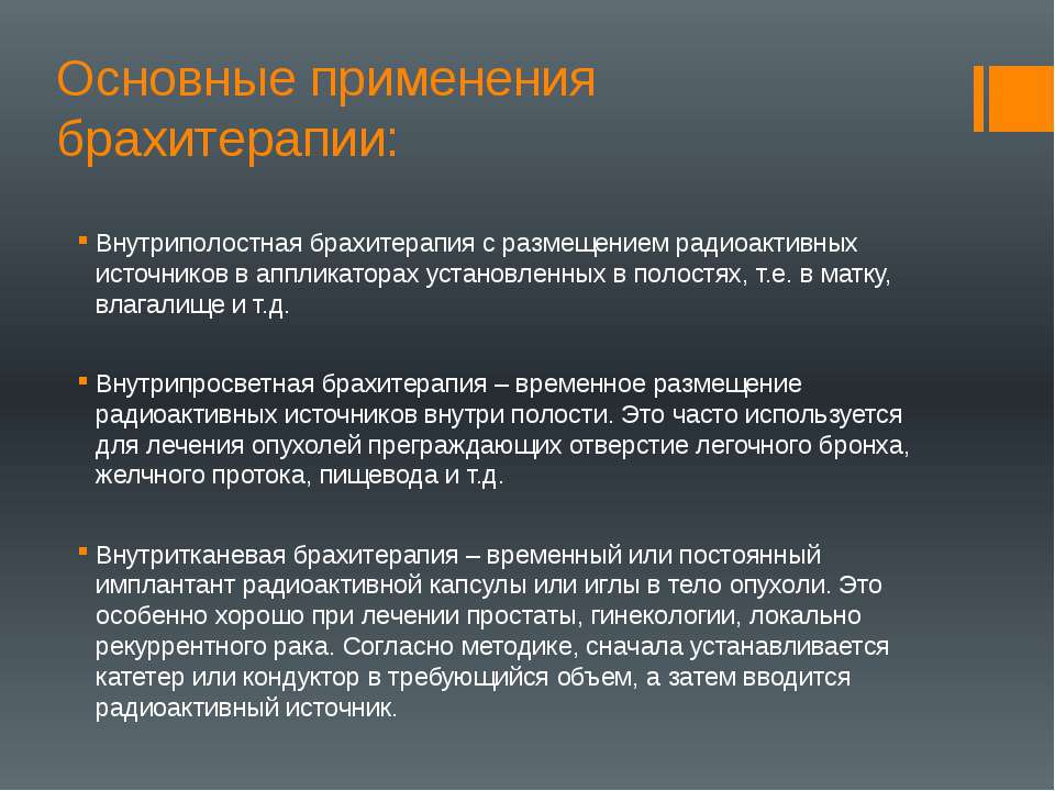 Основные применения брахитерапии: Внутриполостная брахитерапия с размещением ...