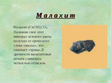 М а л а х и т Малахит-(CuOH)2CO3. Название свое этот минерал зеленого цвета п...