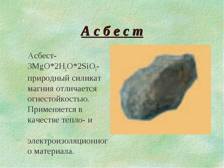 А с б е с т Асбест-3MgO*2H2O*2SiO3-природный силикат магния отличается огнест...