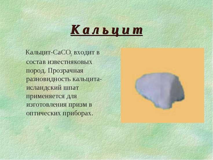 К а л ь ц и т Кальцит-CaCO3 входит в состав известняковых пород. Прозрачная р...
