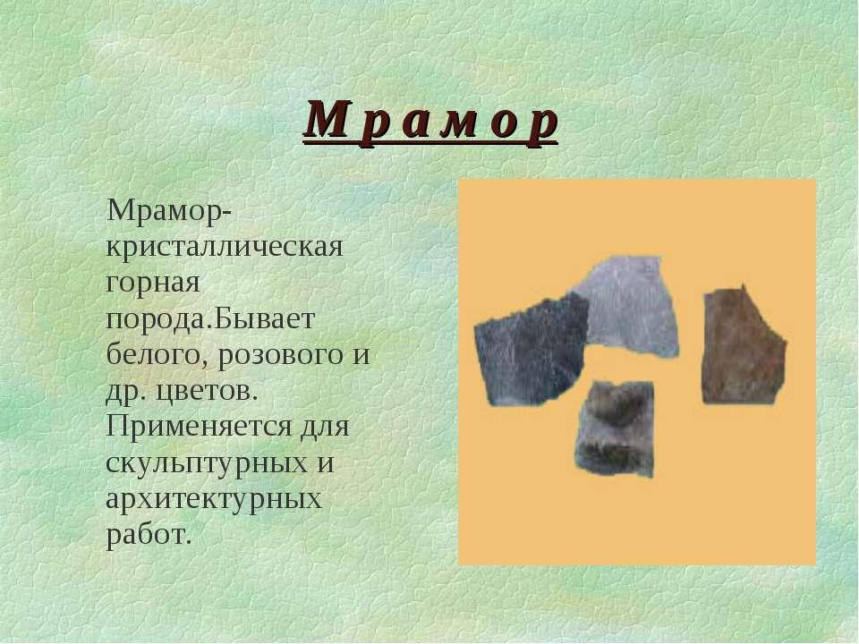 М р а м о р Мрамор-кристаллическая горная порода.Бывает белого, розового и др...