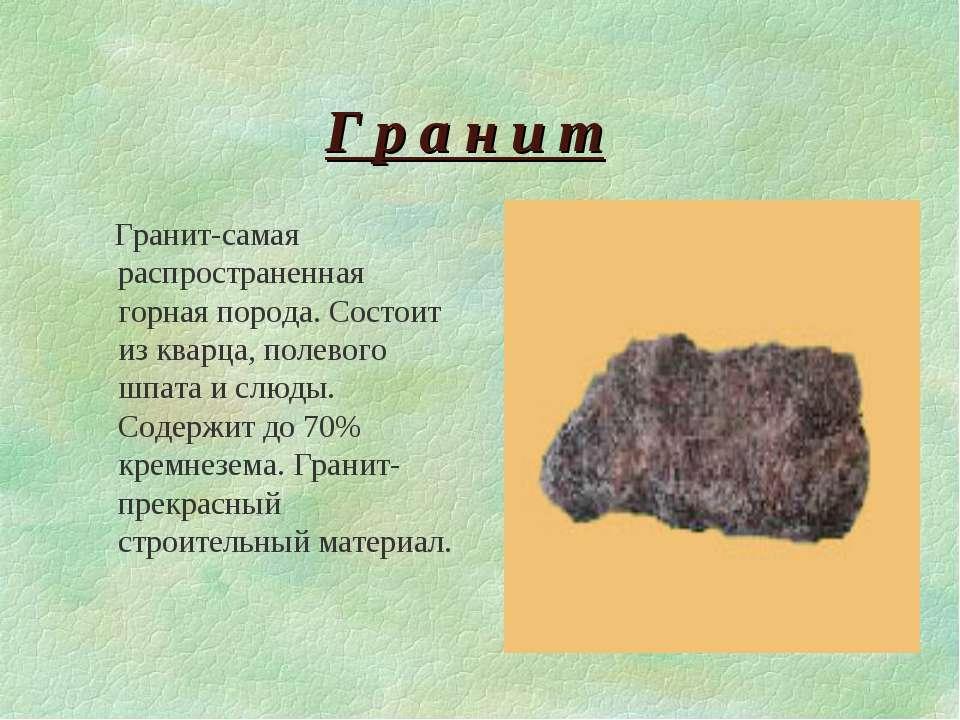 Г р а н и т Гранит-самая распространенная горная порода. Состоит из кварца, п...