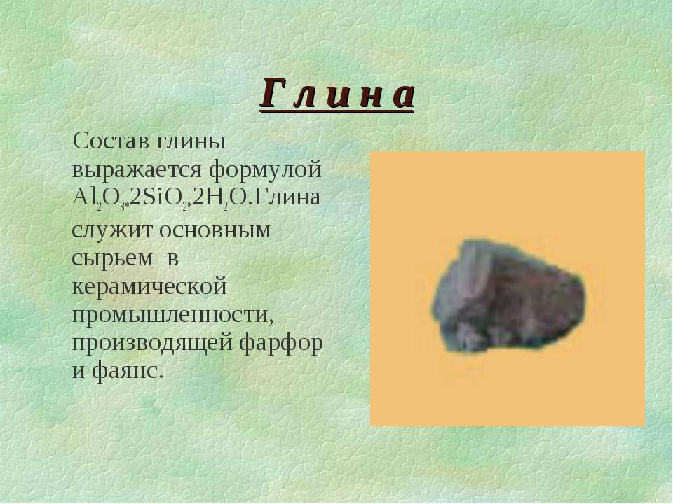 Г л и н а Состав глины выражается формулой Al2O3*2SiO2*2H2O.Глина служит осно...