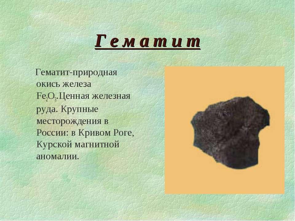 Г е м а т и т Гематит-природная окись железа Fe2O3.Ценная железная руда. Круп...