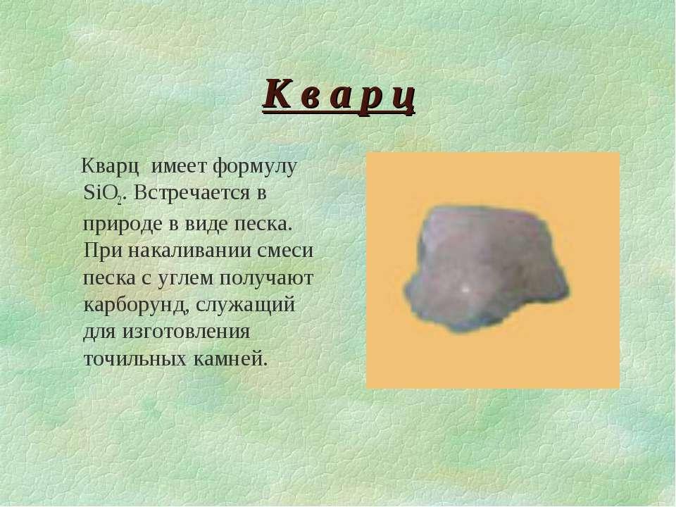 К в а р ц Кварц имеет формулу SiO2. Встречается в природе в виде песка. При н...