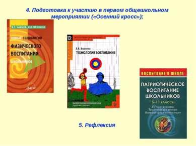 4. Подготовка к участию в первом общешкольном мероприятии («Осенний кросс»); ...