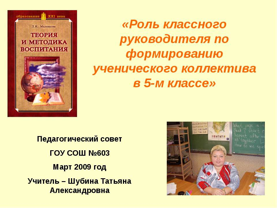 «Роль классного руководителя по формированию ученического коллектива в 5-м кл...