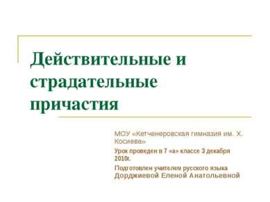 Действительные и страдательные причастия МОУ «Кетченеровская гимназия им. Х. ...