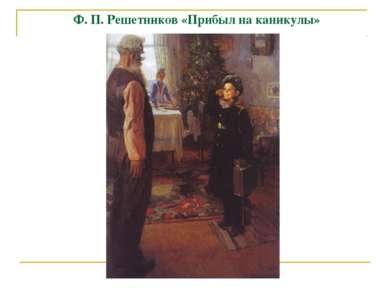 Ф. П. Решетников «Прибыл на каникулы»