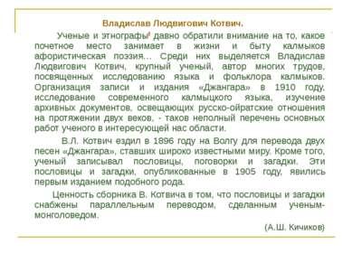 Владислав Людвигович Котвич. Ученые и этнографы5 давно обратили внимание на т...
