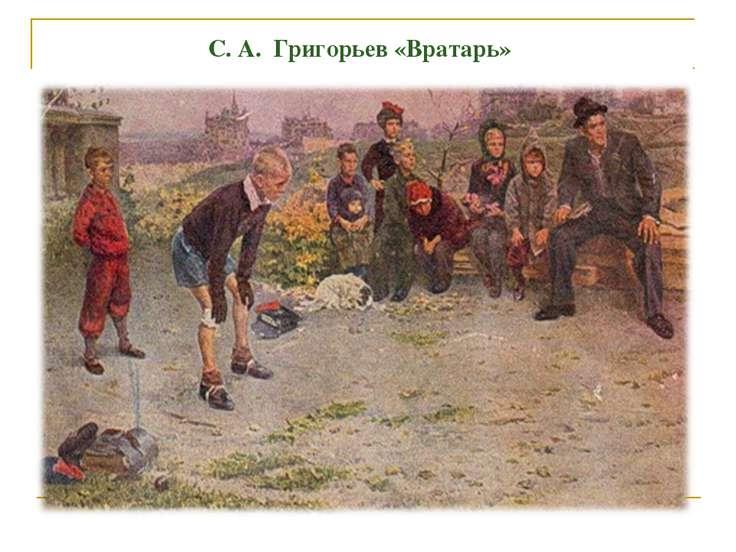 С. А. Григорьев «Вратарь»