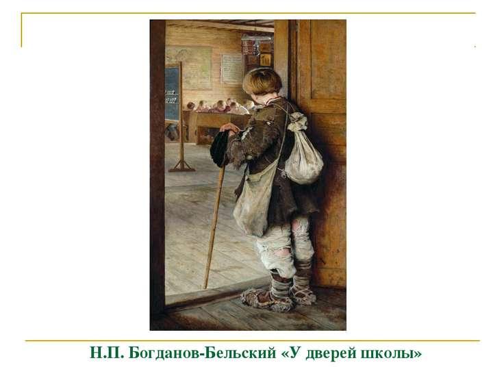 Н.П. Богданов-Бельский «У дверей школы»