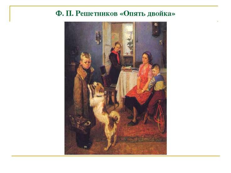 Ф. П. Решетников «Опять двойка»