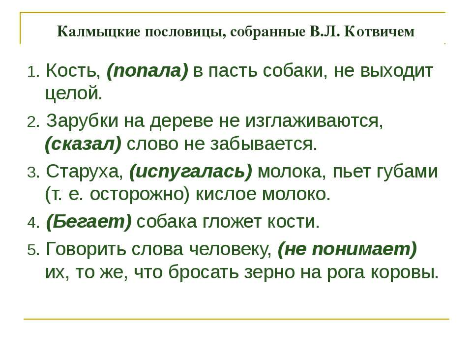 Калмыцкие пословицы, собранные В.Л. Котвичем 1. Кость, (попала) в пасть собак...