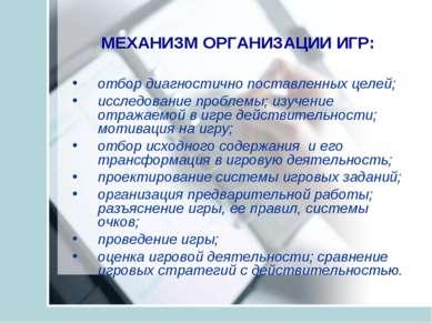 МЕХАНИЗМ ОРГАНИЗАЦИИ ИГР: отбор диагностично поставленных целей; исследование...