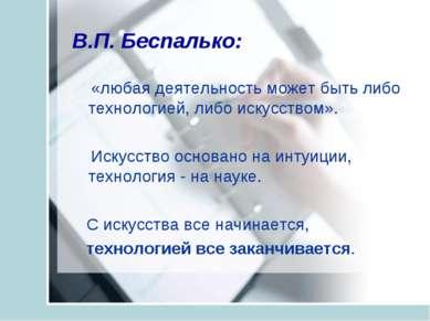 В.П. Беспалько: «любая деятельность может быть либо технологией, либо искусст...
