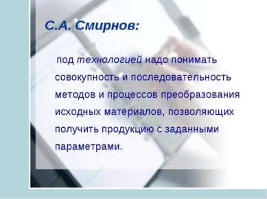 С.А. Смирнов: под технологией надо понимать совокупность и последовательность...