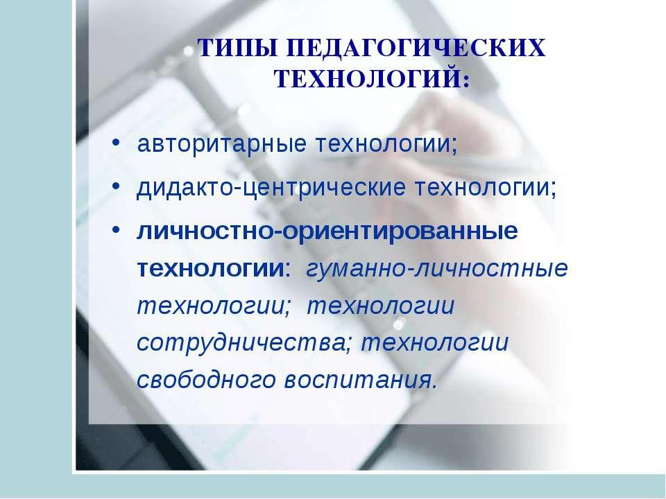 ТИПЫ ПЕДАГОГИЧЕСКИХ ТЕХНОЛОГИЙ: авторитарные технологии; дидакто-центрические...