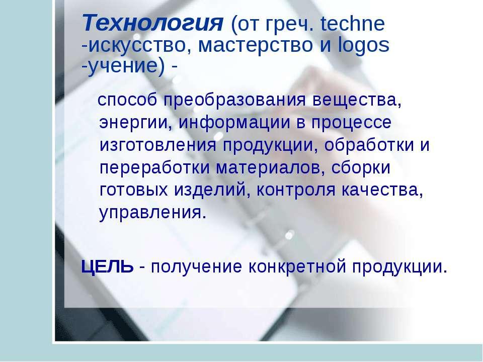 Технология (от греч. techne -искусство, мастерство и logos -учение) - способ ...