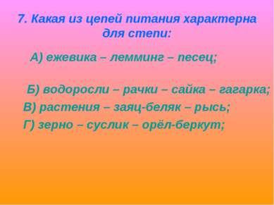 7. Какая из цепей питания характерна для степи: А) ежевика – лемминг – песец;...