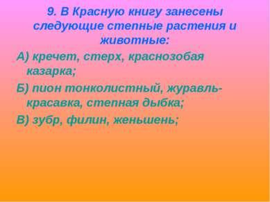 9. В Красную книгу занесены следующие степные растения и животные: А) кречет,...