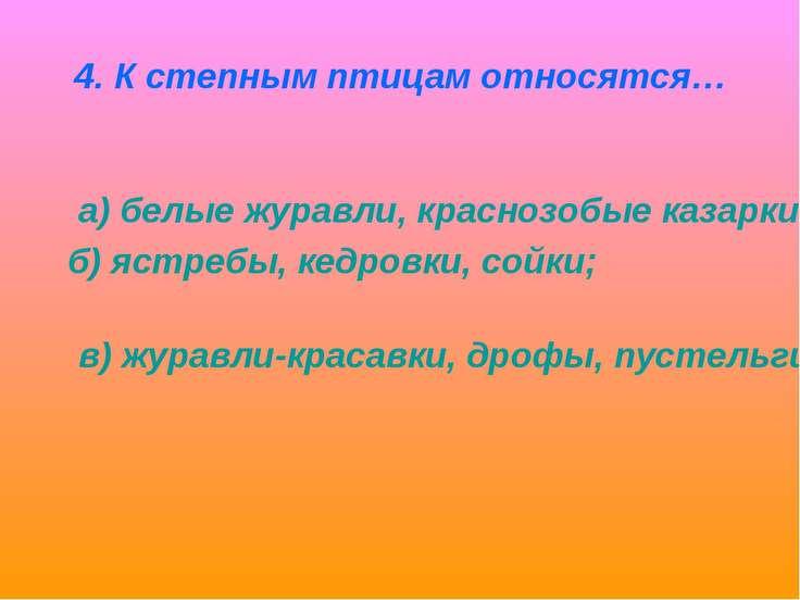 4. К степным птицам относятся… а) белые журавли, краснозобые казарки, розовые...