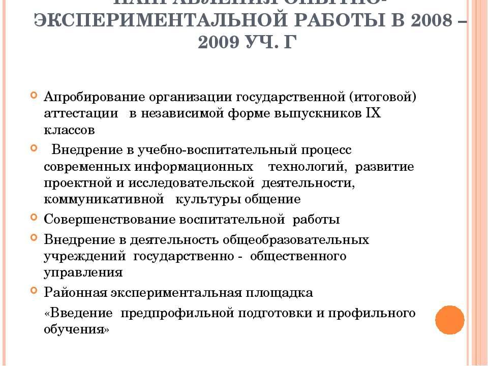 НАПРАВЛЕНИЯ ОПЫТНО-ЭКСПЕРИМЕНТАЛЬНОЙ РАБОТЫ В 2008 – 2009 УЧ. Г Апробирование...